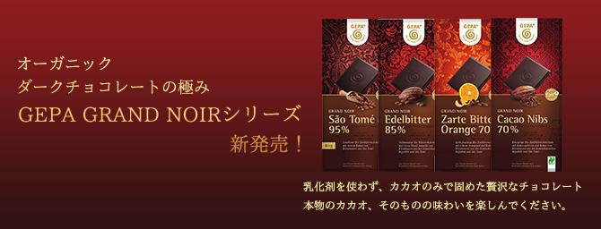 オーガニック ダークチョコレートの極み GEPA GRAND NOIRシリーズ 新発売! 乳化剤を使わず、カカオのみで固めた贅沢なチョコレート 本物のカカオ、そのものの味わいを楽しんでください。