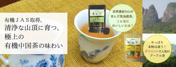 有機JAS取得、 清浄な山頂に育つ、極上の有機中国茶の味わい  ●世界遺産の山が育んだ黒烏龍茶、こんなにおいしいとは!  ●やっぱり本物は違う! ダイエットで人気のプーアル茶