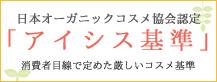 日本オーガニックコスメ協会認定「アイシス基準」消費者目線で定めた厳しいコスメ基準
