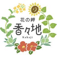 花の岬 香々地(かかぢ)(豊後高田市)