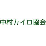 中村カイロ協会