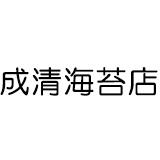 成清海苔店