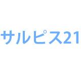 サルピス21