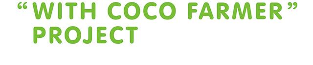 """WITH COCO FARMER""プロジェクト"