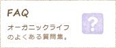 �褯�������FAQ