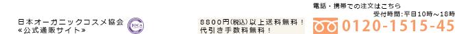 日本オーガニックコスメ協会≪公式通販サイト≫8000円以上(税別)送料無料