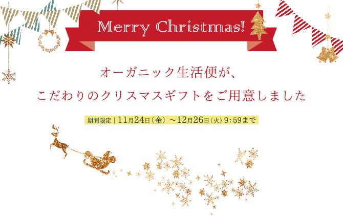 Merry Christmas!  オーガニック生活便が、 こだわりのクリスマスギフトをご用意しました 期間限定|11月24日(金)〜12月26日(火)9:59まで