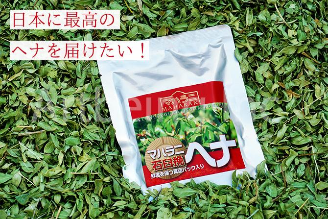 日本に最高のヘナを届けたい!