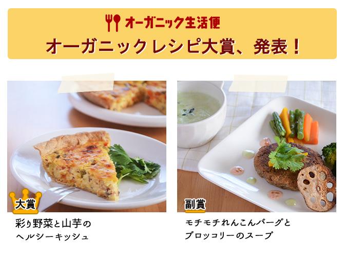 「オーガニック生活便」オーガニックレシピ大賞、発表!