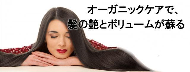 オーガニックヘアケアで、髪の艶とボリュームが蘇る