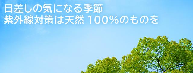 日差しの気になる季節 紫外線対策は天然100%のものを