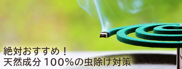 絶対おすすめ!天然成分100%の虫除け対策