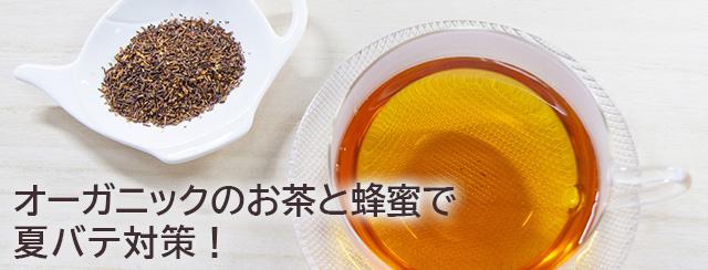 オーガニックのお茶と蜂蜜で 夏バテ対策!