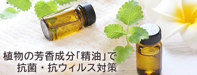 植物の芳香成分「精油」で抗菌・抗ウィルス対策