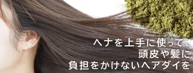 ヘナを上手に使って、 頭皮や髪に負担をかけないヘアダイを