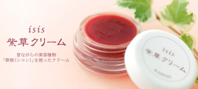 昔ながらの美容植物「紫根(シコン)」を使ったクリーム『紫草クリーム』