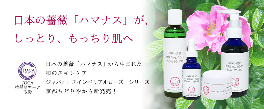 JOCA推奨品マーク取得 日本の薔薇 「ハマナス」から生まれた和のスキンケア ジャパニーズインペリアルローズ シリーズ 京都ちどりやから新発売!  日本の薔薇「ハマナス」が、 しっとり、もっちり肌へ