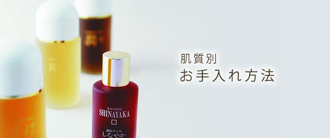 『漢萌』の化粧品 肌質別お手入れ方法
